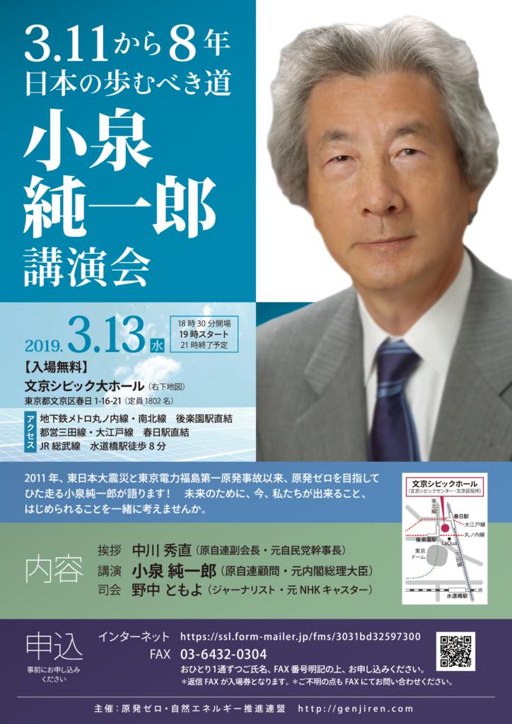 3.11小泉純一郎講演会「日本の歩むべき道」